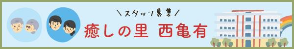 癒しの里 西亀有 採用サイト