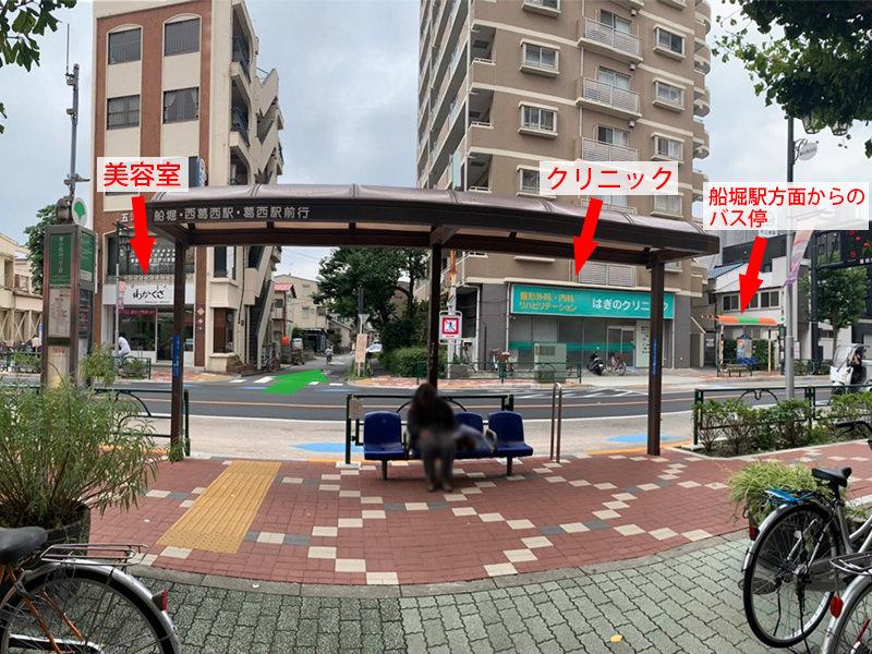 ①東小松川二丁目のバス停で下車